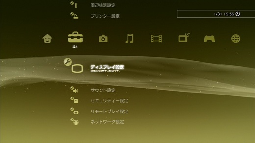 game capture HDディスプレイ設定