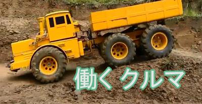 リアルなトラックのラジコン