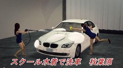 水着で洗車をする人