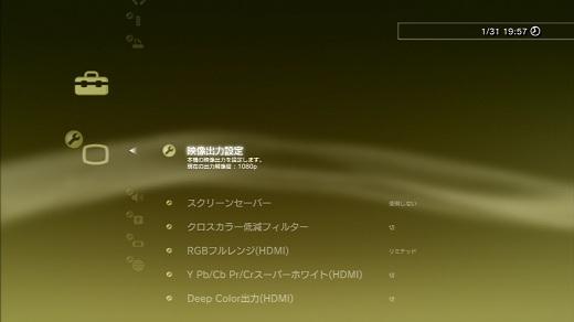game capture HD映像出力設定