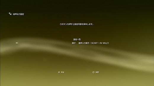 game capture HD音声設定内容保存