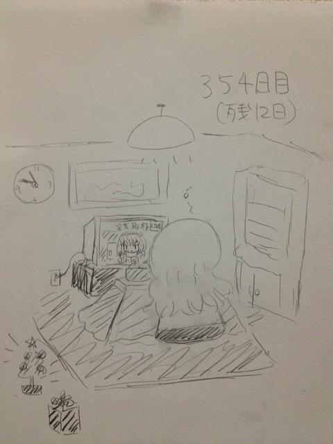 354日目