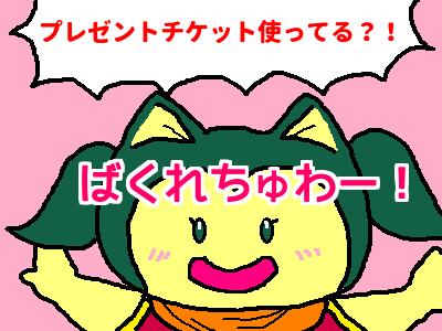 p-chan1