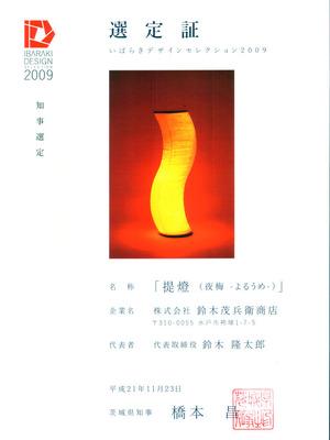 いばらきデザインセレクション2009