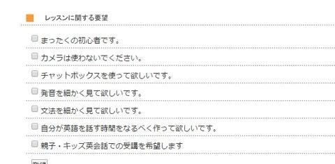 生徒様専用 WEBレッスン予約ページ:メインメニュー