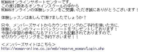 OCNメール  【WOMANオンライン