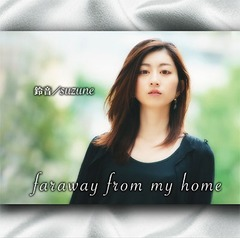 faraway from my home <タワーレコード限定> - 鈴音 SUZUNE