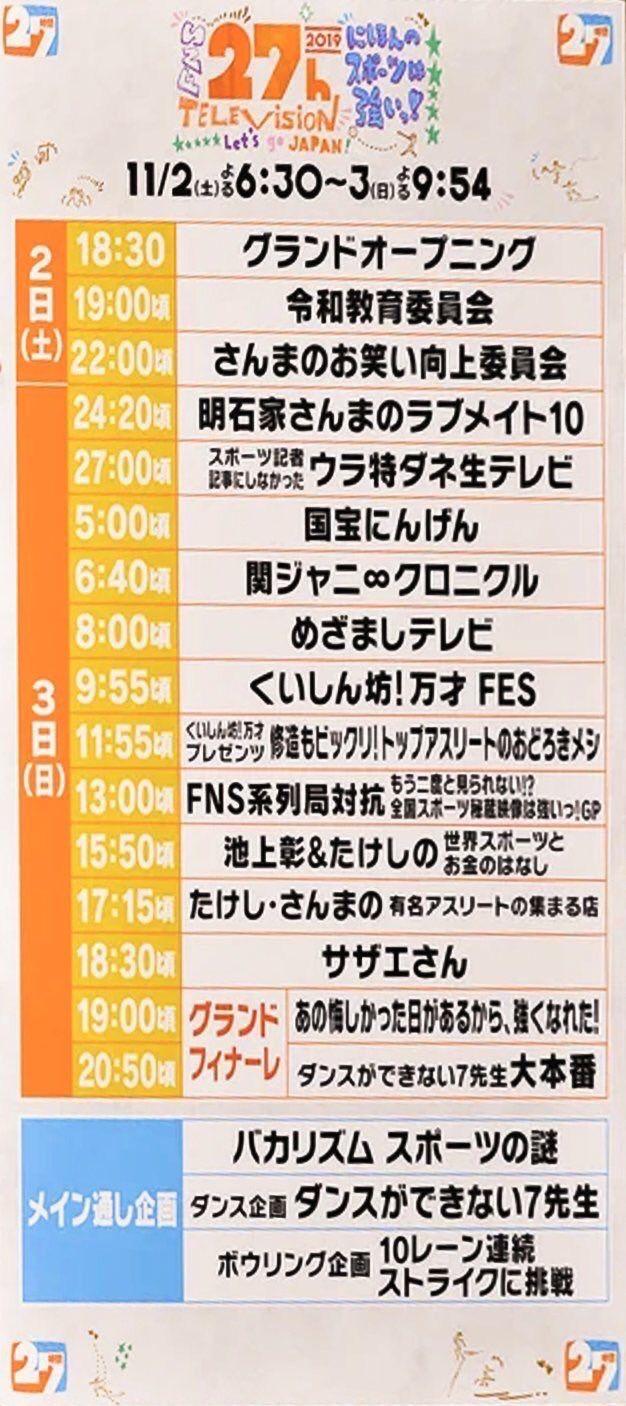 24 時間 テレビ タイム テーブル