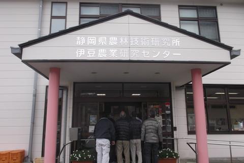 伊豆農業研究センター