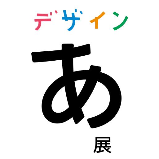 認知的流動性のダークサイド、たとえば小山田圭吾のいじめについて
