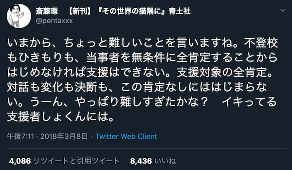 斎藤環の無条件全肯定