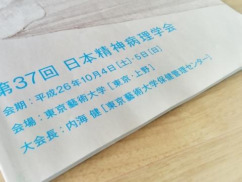 神田橋條治による発達障害理解