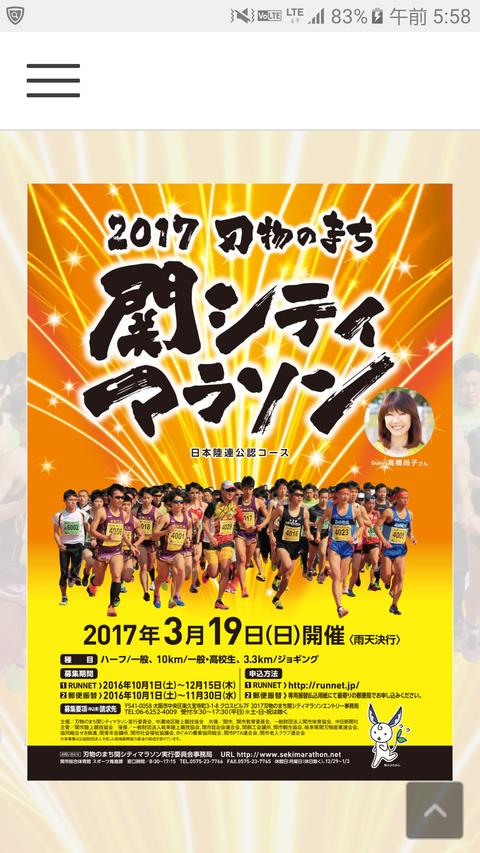 関シティマラソン2017