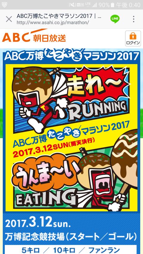 大阪たこ焼きマラソン
