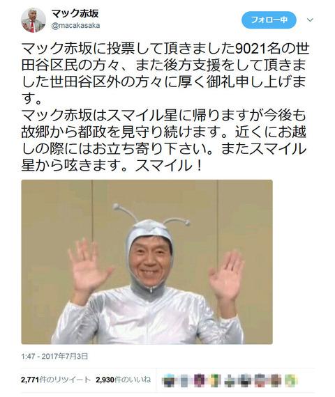 mac_akasaka