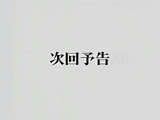 劇6章06