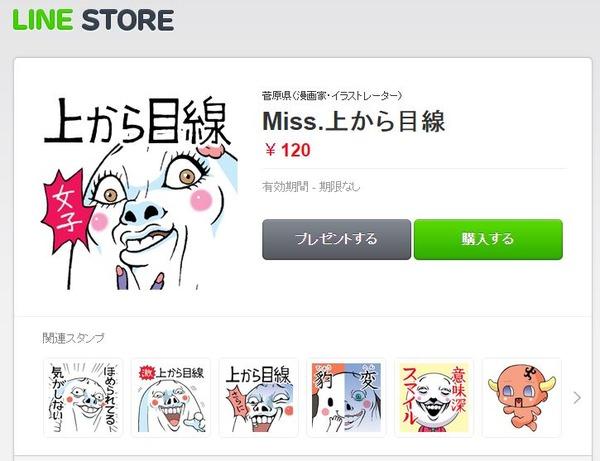 LINEスタンプ ストア 120円
