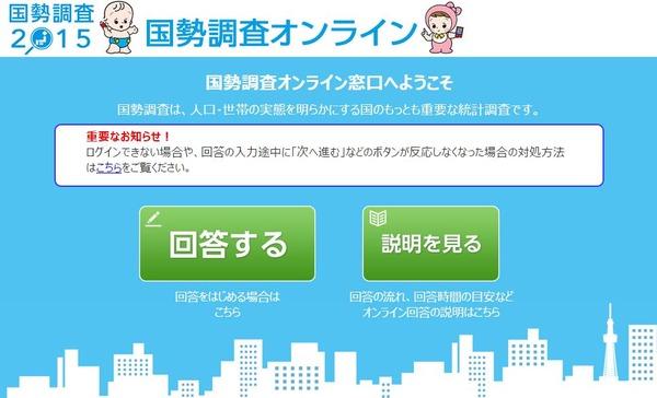 国勢調査 WEB 画面