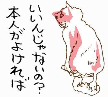 ねこ ぬこ にゃんこ 猫 LINEスタンプ シュール系