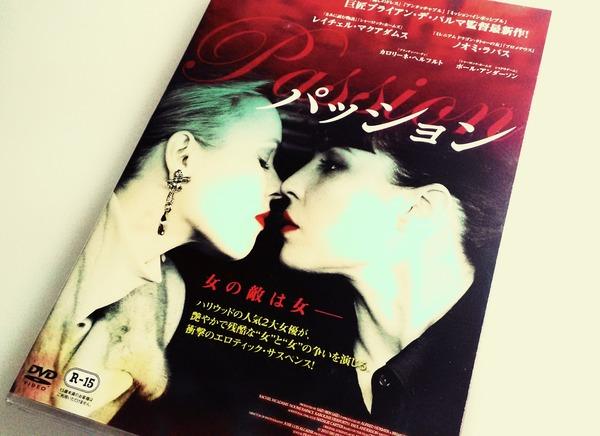 passion 映画 画像