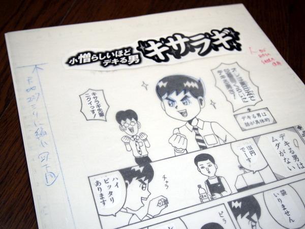 漫画 生原稿 ジャンプ