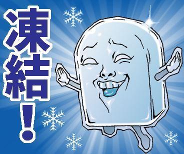 ice ver むかつく 画像