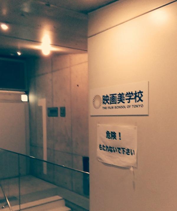 渋谷 映画美学校 館内