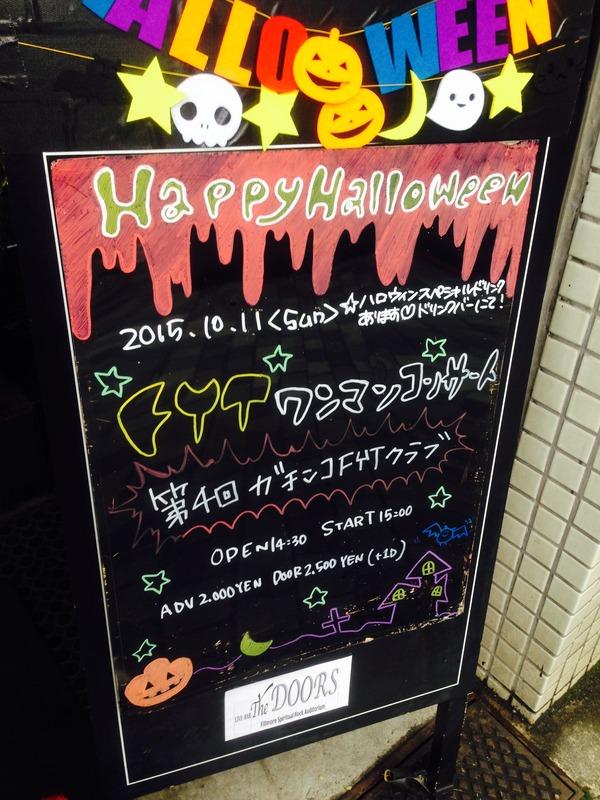 写真 2015-10-11 14 50 23