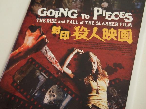 ホラー映画 歴史 DVD