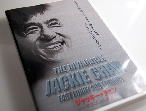 ジャッキー・チェン 歴史