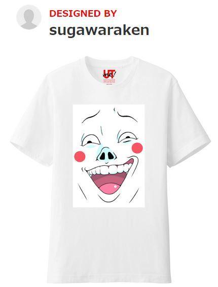 ミスター上から目線 Tシャツ
