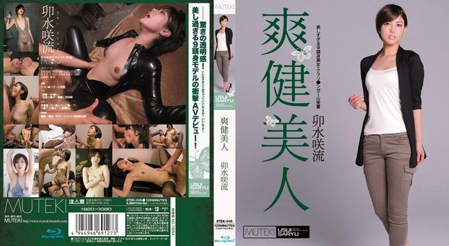 卯水咲流 女捜査官 3-50