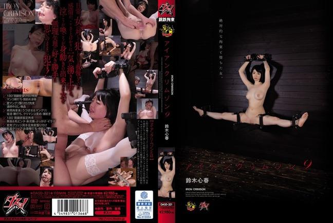 鈴木心春 拘束 17-50