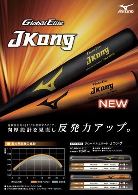 Bat_Jkong_2016