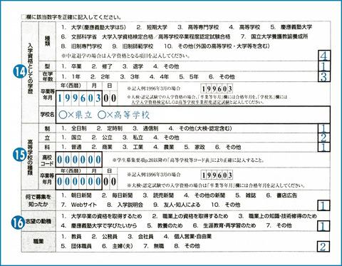 入学志願書の見本3