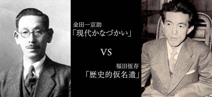 金田一京助「現代かなづかい」 vs 福田恆存「歴史仮名遣い」