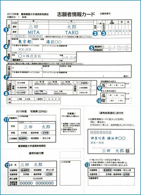 入学志願書の見本2