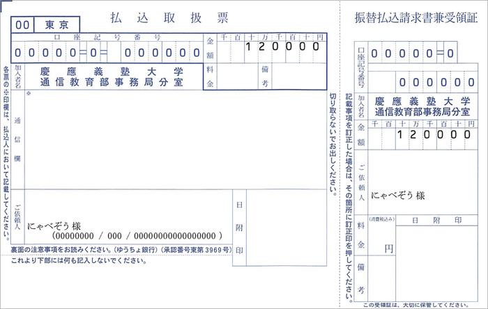 「入学金&学費」振込用紙