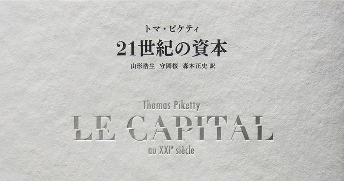 トマ・ピケティ『21世紀の資本』