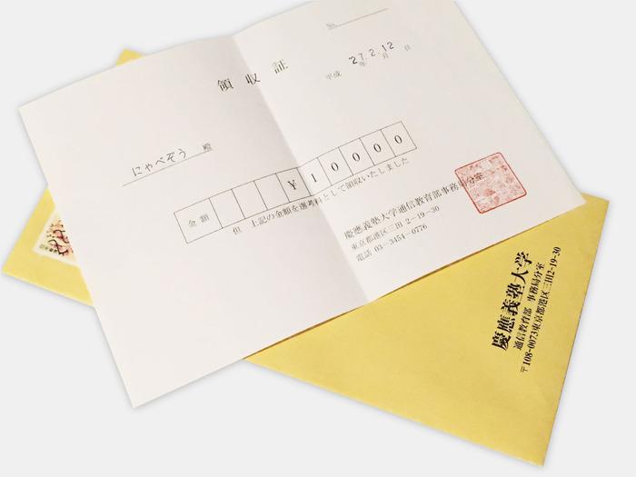 選考料領収書
