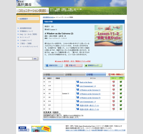NHK高校講座 | コミュニケーション英語Ⅰ