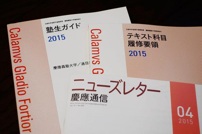 『塾生ガイド』『テキスト科目履修要領』『ニューズレター慶應通信』