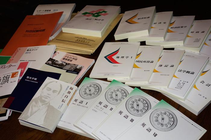 慶應通信の教材テキスト