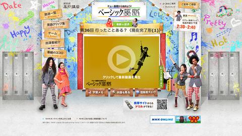 NHK高校講座 チョー基礎から始めよう! ベーシック英語