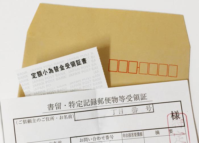 郵便定額小為替と特定記録郵便