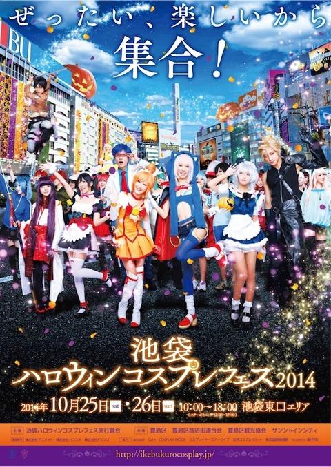 ikebukuro_cosplay_20140922_001-thumb-566x800-311460