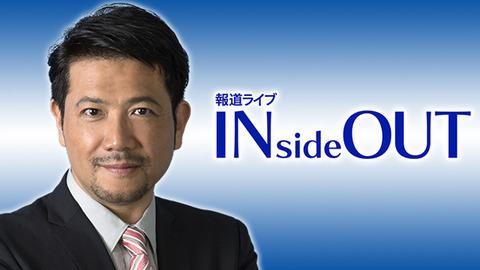 insideout1604