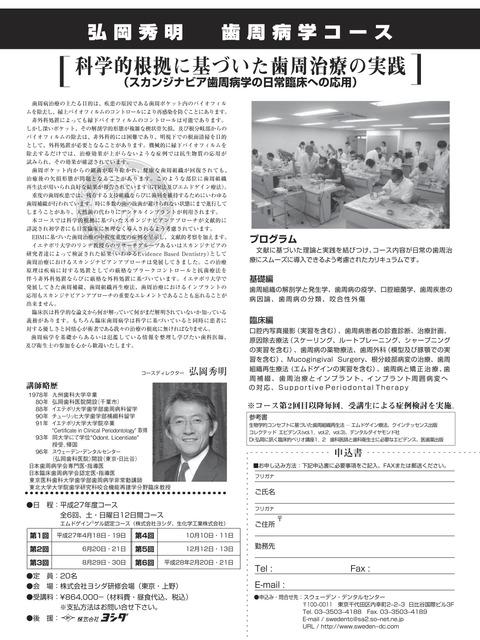 平成27年度歯周病学コース JPG