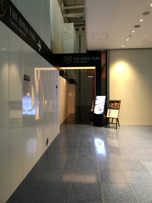 02ザロイヤルパークホテル東京羽田