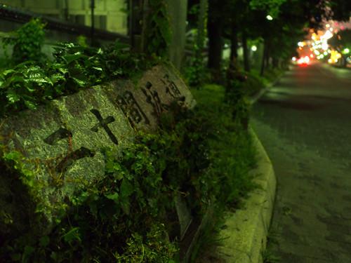 H508ニ十間坂通りの石標